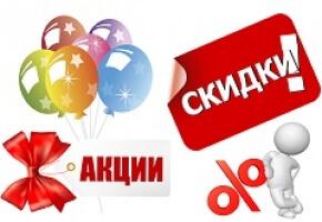 Акции и скидки на автохимию!!!